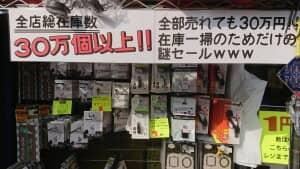 1円均一 02