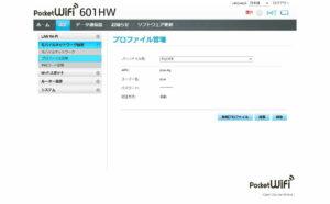 601HW mineo APN設定 02