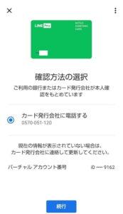 Google Pay Visa LINE Payカード追加