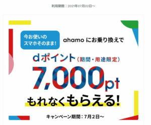 ahamo キャンペーン 2021