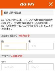 au pay 登録