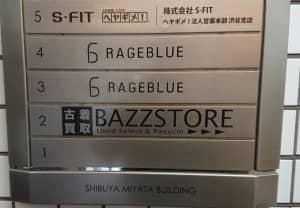 BAZZSTORE(バズストア)渋谷ファイヤー通り店 01