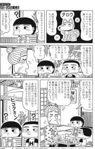 ビッグコミックオリジナル 2019年8月5日(16号) 『三丁目の夕日』 01