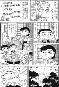 ビッグコミックオリジナル 2019年8月5日(16号) 『三丁目の夕日』 02