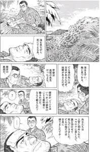 ビッグコミックオリジナル 2019年8月5日(16号) 『小指の戦争』 02