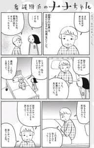 ビッグコミックオリジナル 2019年8月5日(16号) 『看護助手のナナちゃん』 01
