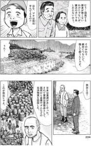 ビッグコミックオリジナル 2019年8月5日(16号) 『しっぽの声』 01