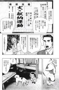 ビッグコミックオリジナル 2019年8月5日(16号) 『しっぽの声』 02