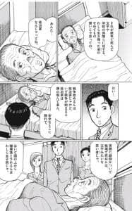 ビッグコミックオリジナル 2019年8月5日(16号) 『テツぼん』 02
