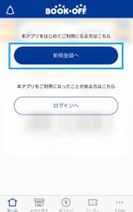 ブックオフアプリ 登録 01