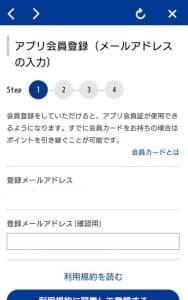 ブックオフアプリ 登録 02