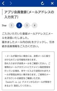 ブックオフアプリ 登録 03