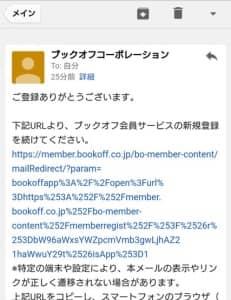 ブックオフアプリ 登録 04