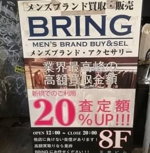 BRING(ブリング)新宿店