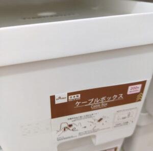 ダイソー ケーブルボックス 01