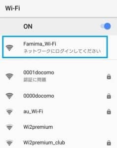 ファミリーマート Wi-Fi 無効化 01