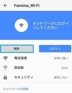 ファミリーマート Wi-Fi 無効化 02