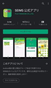 ドラッグセイムス アプリ