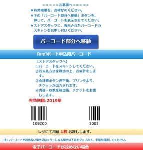 e+(イープラス) 受け取りバグ 02