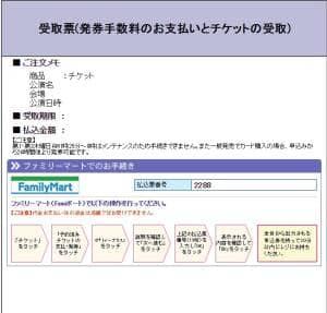 e+(イープラス) 受け取りバグ 03