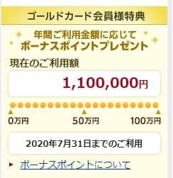 エポスゴールドカード 100万円