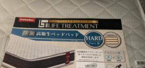 フランスベッド LTフィット 羊毛ベッドパッド ハード 01