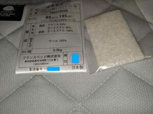 フランスベッド LTフィット 羊毛ベッドパッド ハード 04