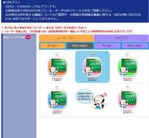 FUJI Wifi 登録 02