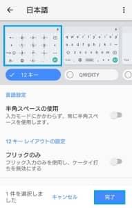 Gboard 日本語入力追加 03