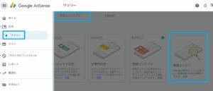 Google Adsense 検索エンジン 01