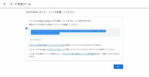 Google Adsense 検索エンジン 03