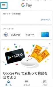 Google Pay プロモーションコード 追加 01