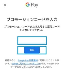 Google Pay プロモーションコード 追加 03