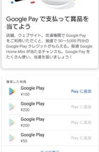 Google Pay プレゼント 02