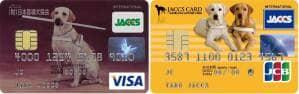 JACCS 日本盲導犬協会カード