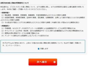 KeePass 新生銀行 ポイントプログラム エントリー 03