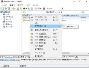 KeePass 応用 02