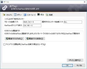 KeePass 応用 04