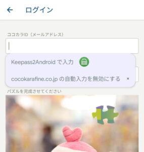 KeePass アプリ 自動入力 01