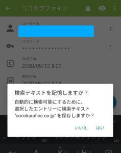 KeePass アプリ 自動入力 03