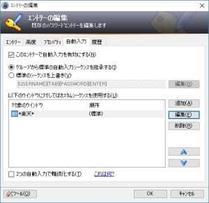 KeePass 自動入力 02