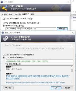 KeePass 自動入力 03