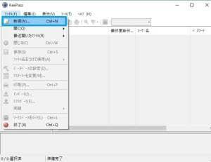 KeePass 使い方 01