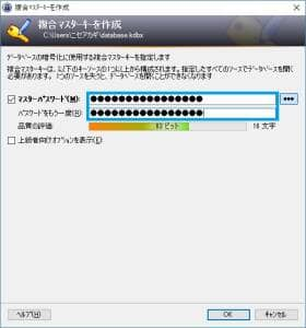 KeePass 使い方 03