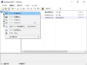 KeePass 使い方 05