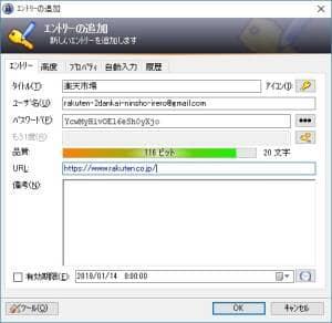 KeePass 使い方 06