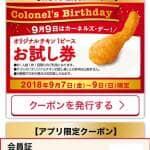ケンタッキーフライドチキン アプリ クーポン 01