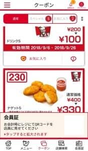 ケンタッキーフライドチキン アプリ クーポン 02