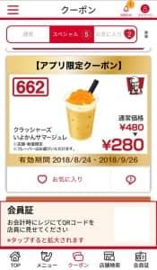 ケンタッキーフライドチキン アプリ クーポン 03