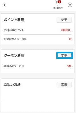 KOBO 楽天市場アプリ 購入 02